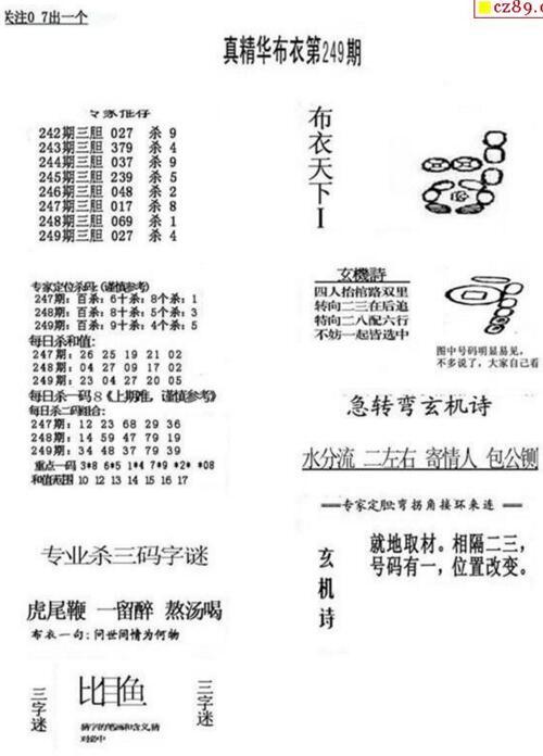 福彩3d布衣天下-18249期