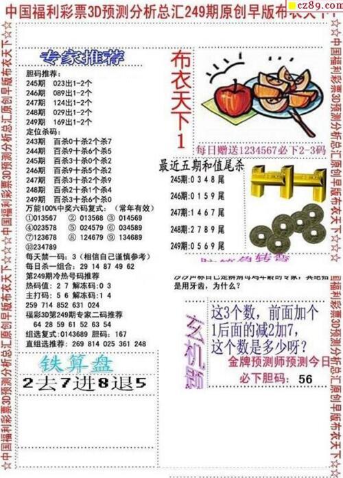 福彩3d早版布衣天下-18249期