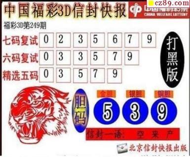 3d249期:信封快报3d图谜
