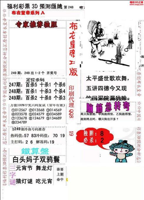 福彩3d第2018249期布衣皇帝图谜A版