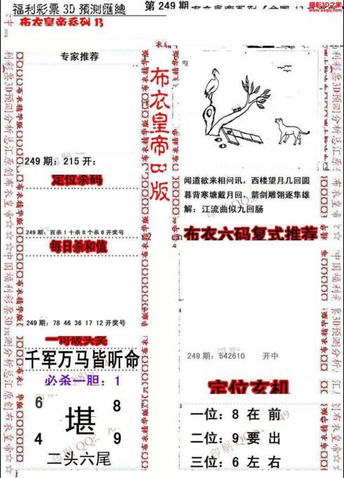 福彩3d第18249期布衣皇帝图谜B版