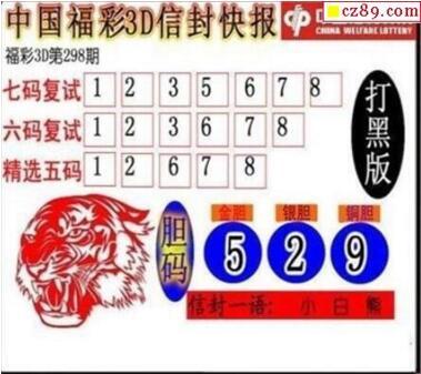3d298期:信封快报3d图谜