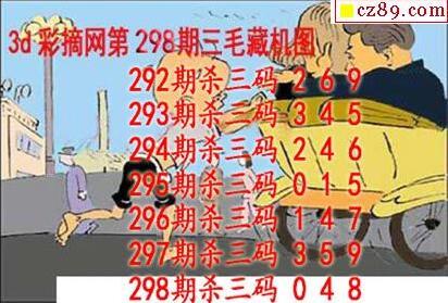 福彩3D第2018298期藏机图