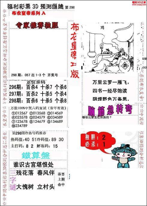 福彩3d第2018298期布衣皇帝图谜A版