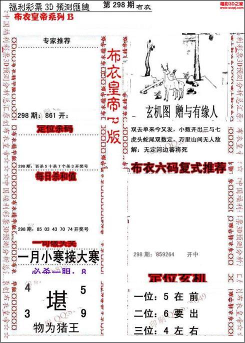福彩3d第18298期布衣皇帝图谜B版