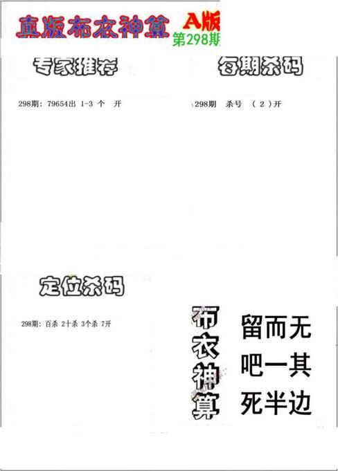福彩3d布衣神算AB版-18298期
